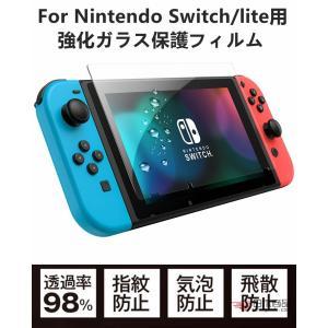 Nintendo Switch用 Nintendo Switch lite用強化ガラス保護フィルム/シール/液晶画面シート/反射防止/表面硬度9H/指紋防止任天堂ニンテンドー スイッチ用フィルム takishohin