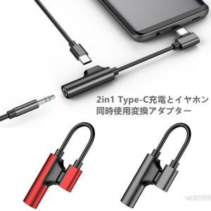 高品質2in1 USB-C/Type-Cポートスマホ充電とイヤホン同時使用変換アダプター USB C toAUX変換アダプターAUXイヤホン充電ケーブル3.5mm端子変換 ジャック|takishohin