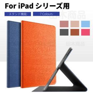 2020モデルiPad 10.2インチ第8第7世代ケースiPad 5/6世代用/iPad Air 1/Air 2/Air 3用手帳型レザーケース 保護スタンドカバー/軽量自動スリープ|takishohin