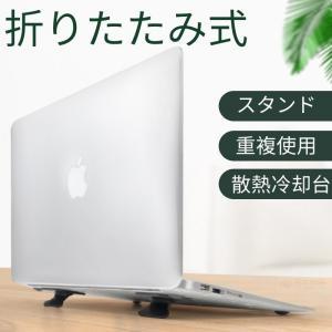 Dell/Lenovo/HP/VAIO/ASUS/Apple用ノートPCパソコンスタンド/シンプル設計冷却台/折りたたみ式/New MacBook Pro retina 15/13/12/11インチ使用可能|takishohin