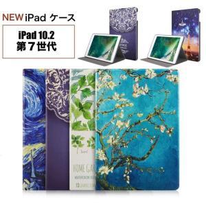 2019モデルiPad 10.2インチ(第7世代)ケース iPad 9.7 2018(第6世代)/2017年春モデル iPad 9.7(第5世代)/iPad Air/Air2通用カバー|takishohin