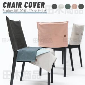 高品質素材 椅子背もたれカバー ポケットカバー 収納ポケット椅子カバー 取り外し可能 洗える 部屋飾り 贈り物 新生活 引越祝い 結婚祝 新築祝 綿100%|takishohin