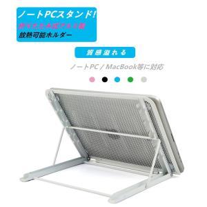 Dell/Lenovo/HP/VAIO/ASUS/Apple用ノートパソコンスタンド 冷却台 ノート...