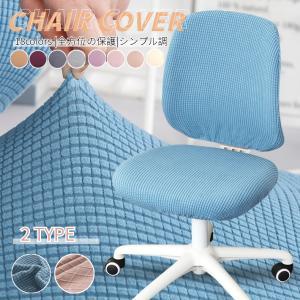 オフィスチェアカバー コンピューターチェアカバー 椅子カバー 座椅子カバー オフィス用 事務椅子 座面部分と背もたれ 伸縮素材 ストレッチ 取り外し可能 洗える|takishohin