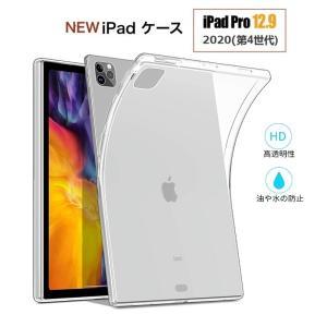 素 材: TPU 対応機種: 2018モデル iPad Pro 12.9  ■2018モデル iPa...