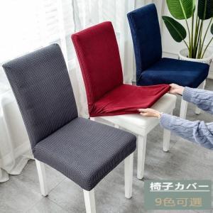 無地の椅子カバー イスカバー ダイニング椅子カバー フィット チェアカバー 伸縮布 座面 座椅子カバー 洗える 部屋の模様替え ストレッチ S/M/Lサイズ|takishohin