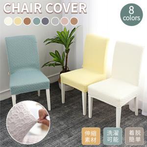 椅子カバー イスカバー ダイニング椅子カバー フィット チェアカバー 伸縮布 座面 座椅子カバー 洗える 部屋の模様替え ストレッチ|takishohin