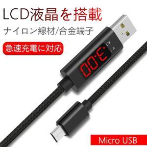 Micro USB用充電ケーブル マイクロUSBケーブル  アンドロイドUSBケーブル 電圧/電流チェッカー付き LED液晶搭載 急速充電 高速データ転送 1M|takishohin