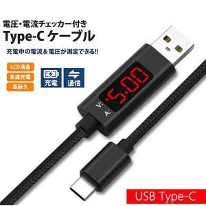 USB Type-C用充電ケーブル USB3.0規格 USB-C急速充電ケーブル 高速データ転送 1M 高耐久 ナイロン編み LED液晶搭載|takishohin
