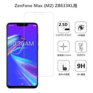 Asus ZenFone Max (M2) ZB633KL用ガラスフィルム ROG Phone II ZS660KL保護フィルム  表面硬度9H 貼りやすい 耐衝撃 衝撃吸収に抜群 傷付け不可 takishohin