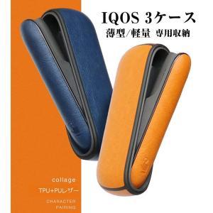 iQOS3 ドアケース/カバー+アイコス3ケース/カバー 2点セット アイコス3収納ケース 側面互換ケース PUレザー 磁気吸着式 完全保護  軽量 耐衝撃 指紋防止|takishohin