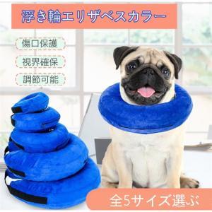 ペットソフトエリザベスカラー 浮き輪タイプ プロテクター 柔らかい 簡単装着 犬猫適応 傷口保護 傷舐め防止 引っかき防止 視界確保 空気入れ 全5サイズ可選|takishohin