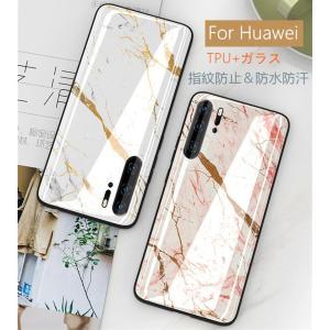大理石柄Huawei Mate 20 Pro/P30/P30 Pro用TPU+ガラス背面ケース/カバー スマホケース 全周囲保護 防指紋 レンズ保護 耐衝撃 傷防止 軽量 薄型|takishohin