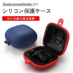 Beats Powerbeats Pro用ワイヤレスイヤホンシリコン保護ケース/カバー シンプル 耐衝撃 傷防止 防水防塵 全面保護 便利 充電影響しません takishohin