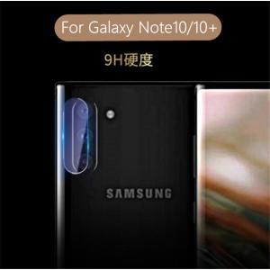 Galaxy Note 10/10+カメラレンズガラスフイルム 強化ガラス 保護シール/シート 2.5Dラウンドエッジ加工 0.3mm超薄型 硬度9H 高透過率 自動吸着|takishohin