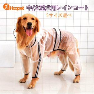 中/大型犬用クリアレインコート レインポンチョ カッパ  犬用合羽  丸ごと包み 繰り返し洗える 透明 帽子付 お散歩 お出かけ 梅雨対策 濡れない 通気 耐久性|takishohin