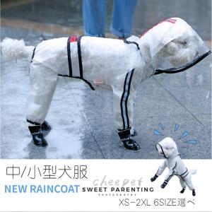 【中/小型犬】クリアレインコート レインポンチョ カッパ  犬用合羽  丸ごと包み 繰り返し洗える 透明 帽子付 お散歩 梅雨対策 濡れない 通気 耐久性 長袖|takishohin