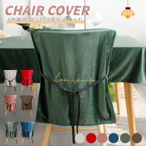 おすすめ!高品質 椅子背もたれカバー 背部用  刺繍 固定用ひも付き 椅子カバー チェアカバー 取り外し可能 洗える オシャレ ベルベット生地 インテリア|takishohin