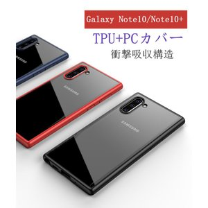 Galaxy Note10(6.3インチ)/Note10+(6.8インチ)用衝撃に強いTPU+PC素材ケーカバー クリアケース 背面透明TPU保護カバー 超薄軽量 シンプル 質感溢れる|takishohin