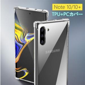 Galaxy Note10(6.3インチ)/Note10+(6.8インチ)TPUケースカバー 四隅防護 透明保護カバー 全面クリア 薄型 軽量 耐衝撃 擦り傷防止|takishohin