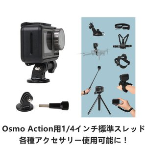 GoPro ゴープロ用アクセサリー GoPro HERO/Session/Osmo Action用マウント1/4インチ標準スレッド各種アクセサリー使用可能に 三脚アダプター|takishohin
