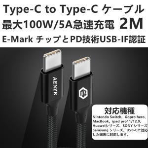 MacBook Pro用Type-C充電ケーブル Type-C to TypeCケーブル PD対応最大100W/5A急速充電 E-MARKチップ搭載 USB-IF認証 2M Macbook ipad pro11/12.9 USB-C|takishohin