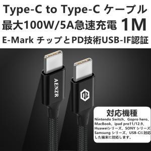 MacBook Pro用Type-C充電ケーブル Type-C to TypeCケーブル PD対応最大100W/5A急速充電 E-MARKチップ搭載 USB-IF認証 1M Macbook ipad pro11/12.9 USB-C|takishohin