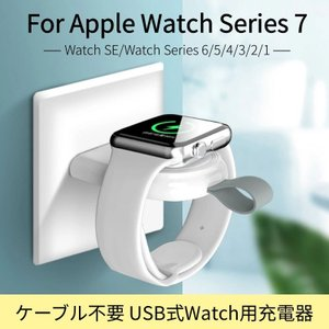 Apple Watch Series5用ワイヤレス 充電器Series4 Series3/2/1用対...