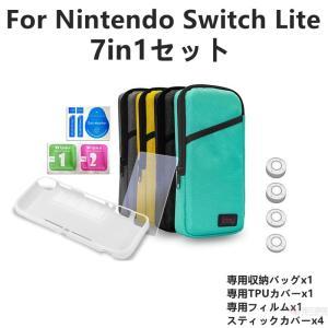 保護フィルム付き!Nintendo Switch Lite ニンテンドースイッチライト用キャリングケース 収納ポーチバッグ TPU保護カバー ハードケースゲーム機収納バッグ takishohin