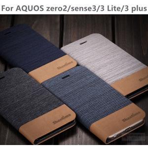 シャープ AQUOS zero2 sense3 sense3 lite sense3 plus用レザーケース/レザーカバー手帳型/財布型保護カバー/横開き/スタンドカバー名刺や札などを収納可|takishohin