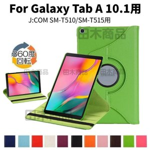 Galaxy Tab A 10.1型SM-T510/SM-T515用360度回転保護レザーケースJ:COM 手帳型/3段階スタンド調整保護カバー収納ポーチ 上質/薄型|takishohin