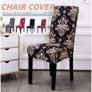 北欧風 椅子カバー イスカバー ダイニング椅子カバー チェアカバー 伸縮布 座面 座椅子カバー 背もたれ フリース生地 ストレッチ素材 ホテル用家庭用 洗濯可|takishohin