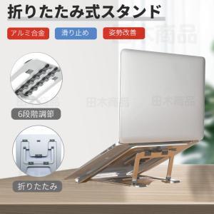Dell/Lenovo/HP/VAIO/ASUS/Apple用ノートパソコンPCスタンドホルダー/設計冷却台/折りたたみ式アルミ製/New MacBook Pro retina 16/15/13/12インチ使用可能|takishohin