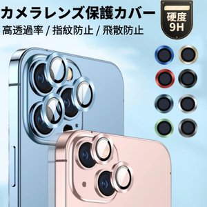 iPhone12 Pro Max 12 mini用iPhone SE iPhone 11/Pro/Maxカメラレンズ用リング型ガラスフィルム用レンズカバー全面保護ガラスシールシートレンズ保護/指紋防止 takishohin