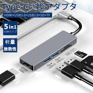 5in1 Type-C Apple MacBook Air 13 Pro 13/15用多機能変換アダプタ ハブ 充電ポート データ転送ポート 4K HDMIポート microSDカードリーダー USB 3.0 ポート|takishohin