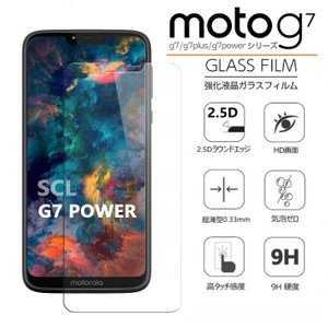 MOTO G7/G7 Plus用強化ガラスフィルム MOTO G7 Power保護シール/シート 硬度9H 2.5D高透過率 スクラッチ防止 貼りやすい 防爆裂 飛散防止 takishohin