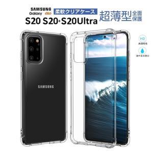 Galaxy S20 SC-51A/SCG01ケース Galaxy S20+ SC-52A/ SCG02用TPUケース Galaxy S20 Ultraソフトシリコンカバー クリア 高透明 軽量 柔軟性 背面保護|takishohin