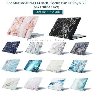 MacBook Pro 13 ケース 2021/2020 M1 A2338/A2251/A2289 New MacBook Pro 13インチ Touch Bar搭載専用カバー シェルカバー 大理石 耐衝撃|takishohin