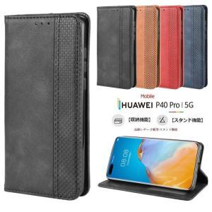 HUAWEI P40 Pro 5Gケース ファーウェイP40 Pro 5G(ELS-NX9)カバー SIMフリースマホHUAWEI P40 Pro 5G用PUレザーケース手帳型/財布型 TPU素材 カード収納 takishohin
