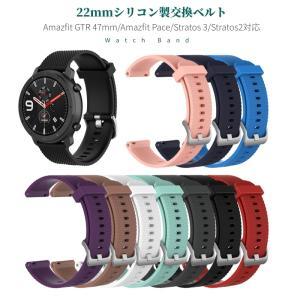 22mmシリコン製交換ベルト 腕時計替えベルト 腕時計バンド スマートウォッチバンド Xiaomi Huami Amazfit GTR 47mm/Amazfit Pace/Stratos 3/Stratos2対応|takishohin