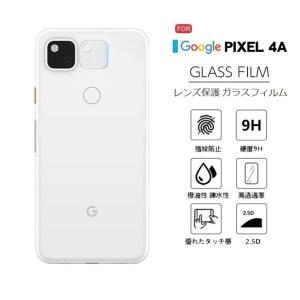 Google pixel 4aカメラフィルム Google Pixel 4a 5Gカメラ レンズ保護フィルム Pixel 5カメラフィルム 高透過率 硬度9H 気泡ゼロ 防汚コート カメラ液晶保護|takishohin