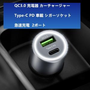 多機種対応 TYPE-C PD+USB QC 3.0急速2ポート車載用シガーソケット カーチャージャー 車載充電器 急速【ネコポス不可】|takishohin