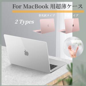 超薄設計Apple MacBook Pro 13/Air 13インチ用クリア保護ケースカバー/マック...