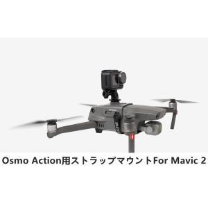 GoPro ゴープロ用ストラップマウントFor Mavic 2拡張アクセサリーアダプターGoPro HERO/Osmo Action用マウント/Session【ネコポス不可】|takishohin