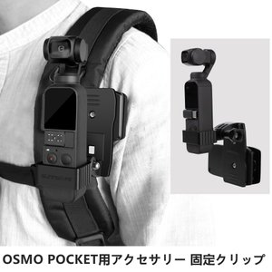 Osmo Pocket用デイパックアクセサリー 拡張アクセサリー アダプターパック固定クリップ ヘルドブラケットマウント バックパック 【ネコポス不可】|takishohin