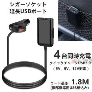 車載シガーソケット 延長USBボート 4つUSB HUG 4ポートカーチャージャー 車用充電器 iPhone Android 後部座席同時充電 12A/60W 大容量 【ネコポス不可】|takishohin