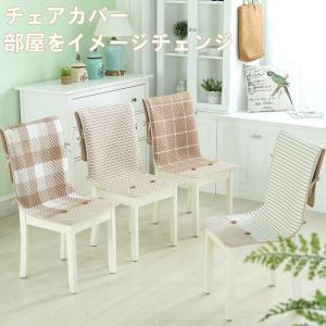 2枚セットクッション椅子カバー チェアカバー ポケット付き 暖かさに包み込まれる 椅子用クッションカバー 椅子 シートカバー おしゃれ インテリア|takishohin