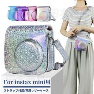 富士FUJIFILMインスタントカメラチェキinstax mini 8 8+/9/mini 11用保護レザーケース/カバー収納ポーチバッグカバン/ストラップ付属速写プロテクター|takishohin
