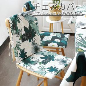 北欧風椅子カバー チェアカバー クッション ポケット付き 暖かさに包み込まれる 椅子用クッションカバー 椅子 シートカバー おしゃれ インテリア|takishohin