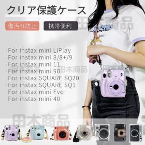 富士FUJIFILMインスタントカメラチェキinstax mini LiPlay/ mini 8/8+/9用mini 90/mini 11/SQUARE SQ1 SQ20用保護クリアケース/カバーポーチ/ストラップ付属|takishohin